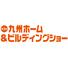 九州ホーム&ビルディングショーに出展いたします。