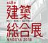 『あいちKANBANフェスタ2018』『名古屋建築総合展』に出展いたします。