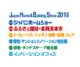 『第40回ジャパンホームショー』に出展します。【WEB来場事前登録のご案内】